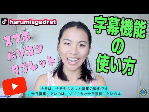 【チュートリアル】日本語やポルトガル語の字幕の付け方、カスタマイズの仕方、コミュニティーの使い方を教えます![Vlog#246]