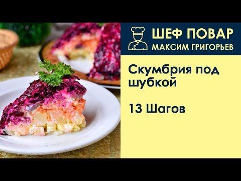 Скумбрия под шубкой . Рецепт от шеф повара Максима Григорьева