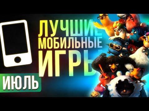 ИЮЛЬ 2017: Лучшие Мобильные Игры - Выбор Редакции