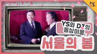 [KBS 역사저널 그날] YS와 DJ의 동상이몽, 서울…