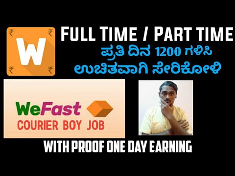 Wefast couriers Jobs in Kannada | Part time jobs | Daily Income