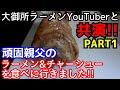 【最強チャーシュー】大好きな大御所YouTuberのラーメンを食べに行く!