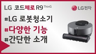 LG 코드제로 R9 - 로봇청소기 R9 ThinQ 기능…