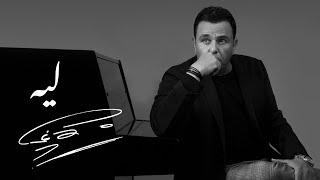 Mohamed Fouad - Leh | محمد فؤاد - ليه
