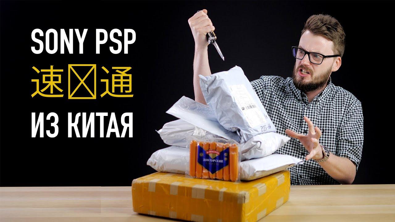 Распаковка посылок из Китая – легенда с AliExpress