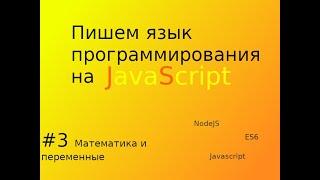 #3 Пишем язык программирования на JS :: Математика и переменные