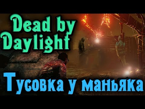 Топовая онлайн страшилка и вечеринка маньяков - Dead by Daylight