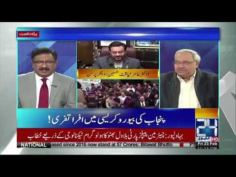 "What is ""Mission Punjab"" of Ahsan Iqbal? | DNA | 23 Feb 2018 | 24 News HD"