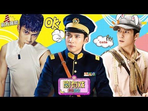 剧有戏005期:韩东君专题:除了《无心法师》系列,还有众多高评分作品