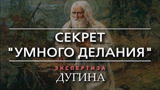 Александр Дугин. Увидеть то, что нельзя увидеть