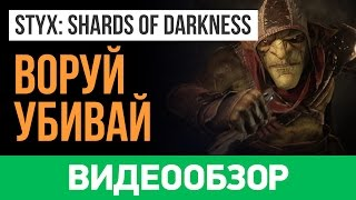 Обзор игры Styx: Shards of Darkness