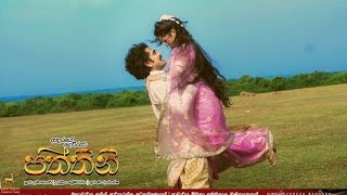 "Video ""සුදෝ සුදු"" පත්තිනි Paththini Song 