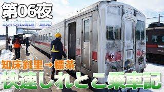 【2018道東】第06夜・快速しれとこ車乗車記 / 知床斜里→標茶