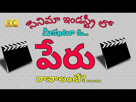 How to get Name and Popularity in film industry ||easy cinema||in telugu 2017