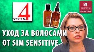 Обзор продуктов Sim Sensitive SYSTEM 4. Часть 2. Лечебная косметика. Уход за кожей головы и волосами