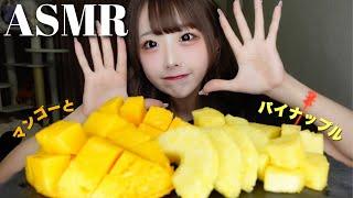 【ASMR】マンゴーとパイナップルの咀嚼音🥭🍍