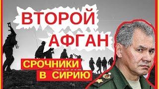 Российские срочники в Сирию. 60 секунд