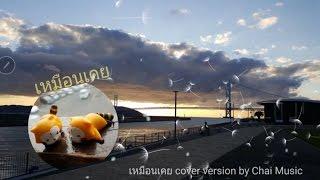 เหมือนเคย – บอย โกสิยพงษ์ Feat.ต้อย เศรษฐา cover by Chai Music