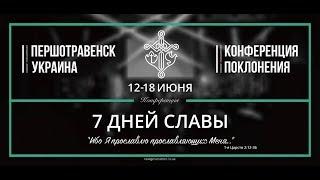 Конференция «7 дней славы» | Першотравенск | 16.06.2017 (18:00)