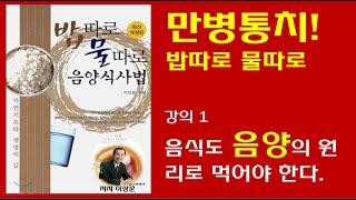 1강:  밥따로 물따로 창시자 이상문(1938년생)선생…