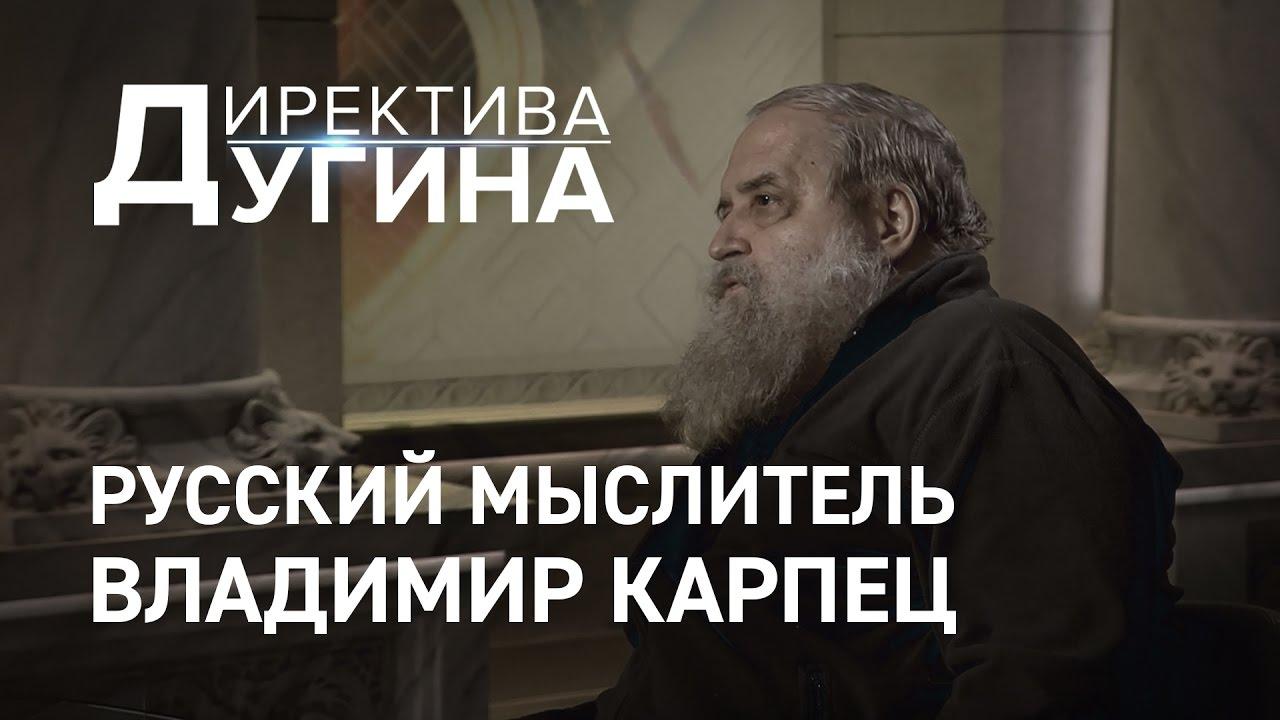 Директива Дугина: Русский мыслитель Владимир Карпец