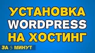 видео Установить Wordpress на хостинг