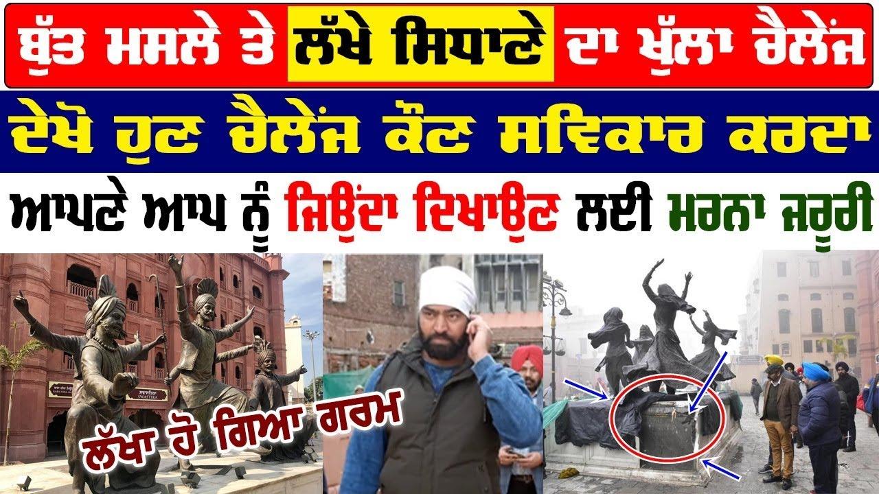 Lakha Sidhana on Heritage Street   ਸਹੀ ਵਿਸ਼ਲੇਸ਼ਣ ਕੀਤਾ   Surkhab TV