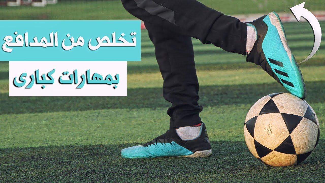 Photo of تعلم مهارات فعالة جدا لادخال كبارى خرافية فى المدافع | مهارات كرة قدم – الرياضة