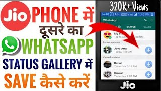 Jiophone Me WhatsApp Status Kaise Download Karen | Jio Phone WhatsApp Status Download | Techno Shiva