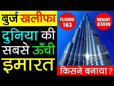 Burj Khalifa ▶ (बुर्ज खलीफा) World's Tallest Building Story in Hindi | Facts | Construction | Owner