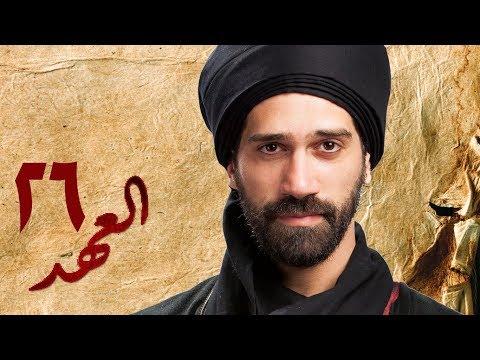 مسلسل العهد (الكلام المباح) - الحلقة (26) - El Ahd