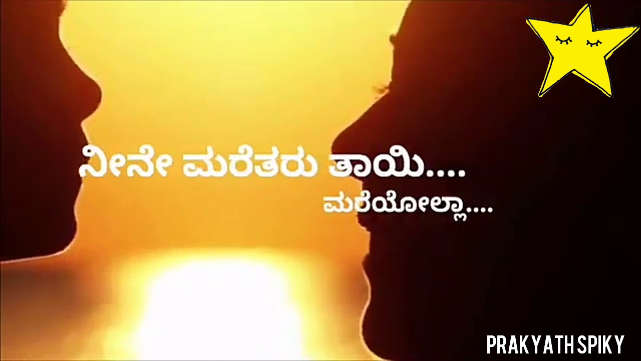 Mom meaning in kannada
