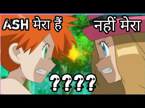 Who Loves Ash Pokémon theory Hindi Misty/ Serena/ May