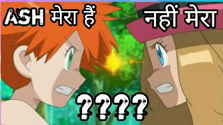 Who Loves Ash Pokémon theory Hindi Misty/ Serena/ May