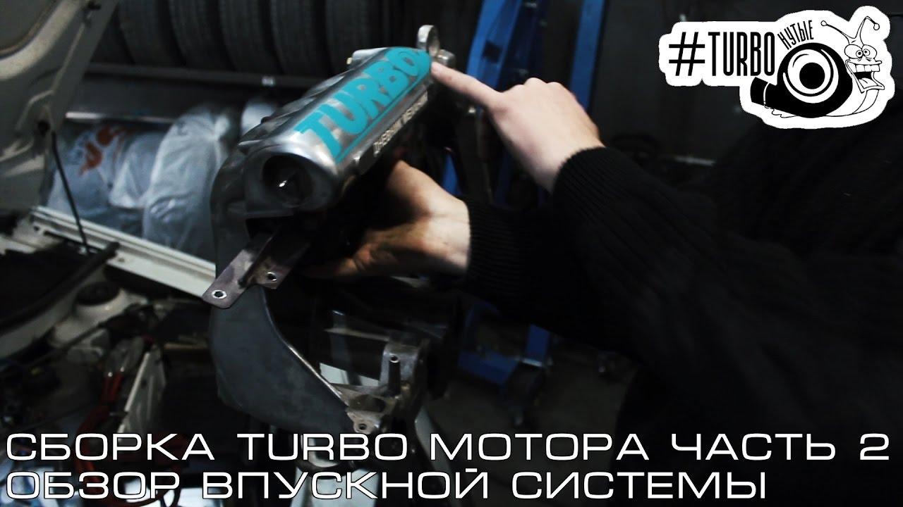 Сборка Turbo Мотора (Часть 2) Обзор Впускной Системы