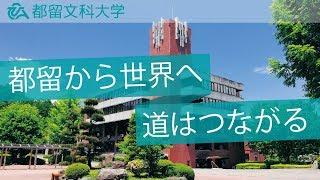 都留文科大学CM映像【都留から世界へ道はつながる】 thumbnail