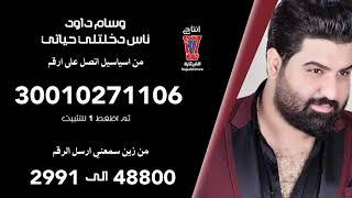 وسام داود  - ناس دخلتلي حياتي/ خدمة سمعني 2019