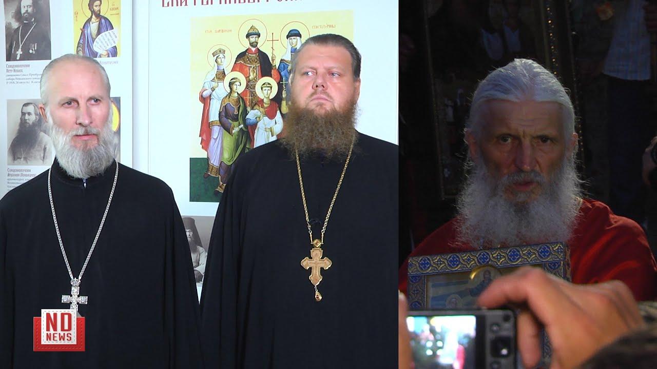 Отца Сергия отлучают от церкви по решению церковного суда