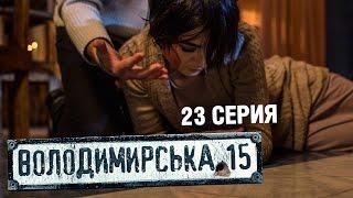 Владимирская, 15 - 23 серия | Сериал о полиции