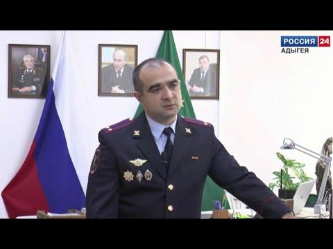 Интервью начальника отдела МВД России по городу Майкопу подполковника полиции Артура Шашева