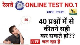 Railway online Test Gk+Science शुरू होगया  है //Daily online practice test in hindi //