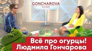 📺 Интервью с генетическим диетологом Людмилой Гончаровой. Всё про огурцы!