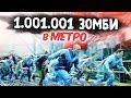 БЕРЕГИСЬ! ЭТО ЛОВУШКА! 1.001.001 ЗОМБИ В МЕТРО МОСКВЫ! - WORLD WAR Z