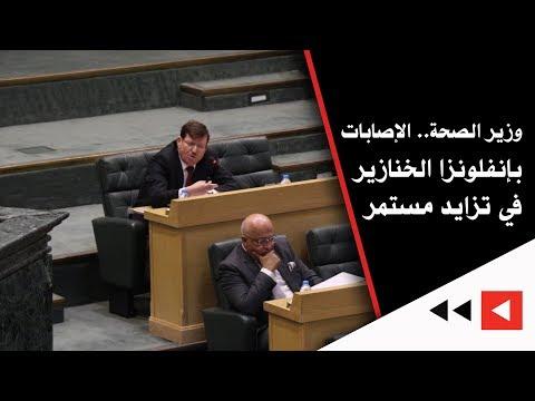 وزير الصحة.. الإصابات بإنفلونزا الخنازير في تزايد مستمر  - نشر قبل 28 دقيقة