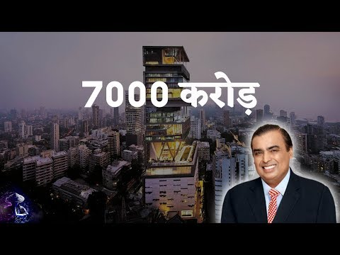 दुनिया के सबसे महंगे घर || most expensive houses in the world Hindi
