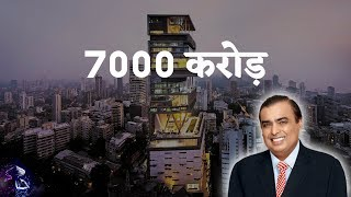 Top 10 Homes - दुनिया के सबसे महंगे घर || most expensive houses in the world Hindi