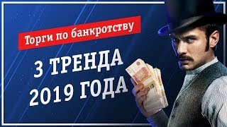 ☝️ 3 тренда 2019 года в торгах по банкротству 16+ [Академия торгов по банкротству]