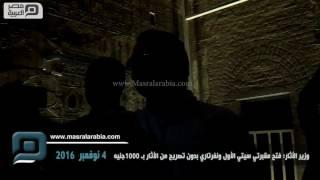 مصر العربية | وزير الأثار: فتح مقبرتي سيتي الأول ونفرتاري بدون تصريح من الأثار بـ 1000جنيه