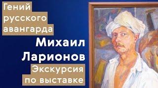 Экскурсия по выставке «Михаил Ларионов»