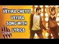 Panjaa Item Song With Lyrics - Veyira Cheyyi Veyira Song - Pawan Kalyan, Anjali Lavania